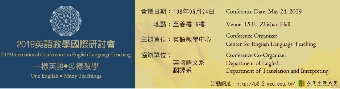 2019英語教學國際研討會-學校網站宣傳圖Banner(另開新視窗)