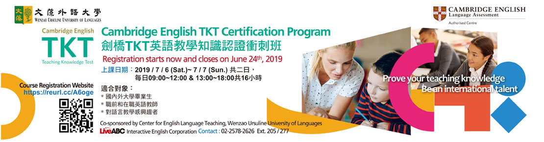 劍橋TKT英語教學知識認證衝刺班--學校網站宣傳圖Banner(另開新視窗)