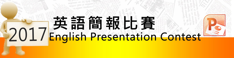 2017英語簡報比賽
